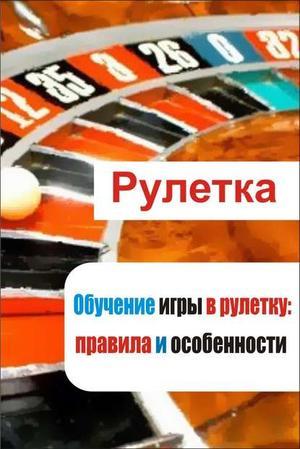 Мельников И. Обучение игры в рулетку: правила и особенности