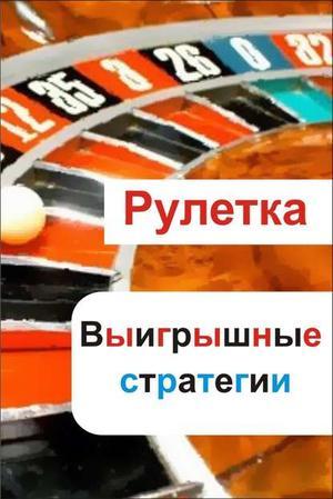 Мельников И. Рулетка. Выигрышные стратегии