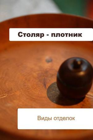Мельников И. Столяр-плотник. Виды отделок