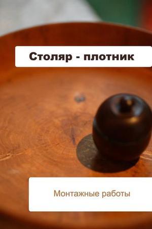 Мельников И. Столяр-плотник. Монтажные работы