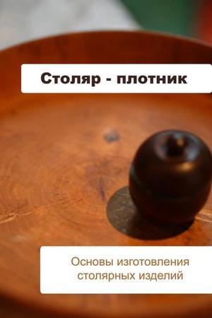 Мельников И. Основы изготовления столярных изделий