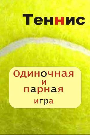 Мельников И. Теннис. Одиночная и парная игра