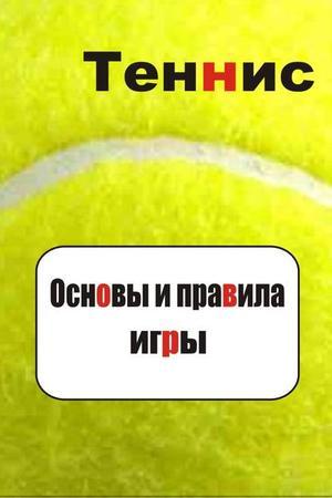 Мельников И. Теннис. Основы и правила игры