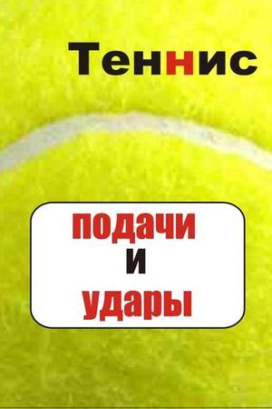 Мельников И. Теннис. Подачи и удары