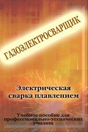 Мельников И. Электрическая сварка плавлением