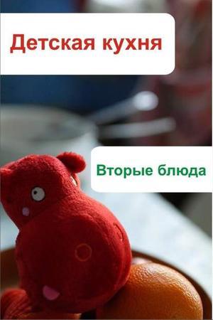 Мельников И. Детская кухня. Вторые блюда