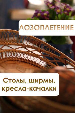 Мельников И. Лозоплетение. Столы, ширмы, кресла-качалки