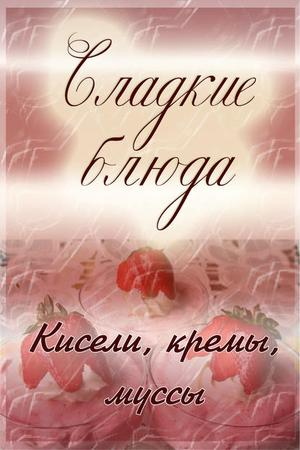 Мельников И. Кисели, кремы, мусcы