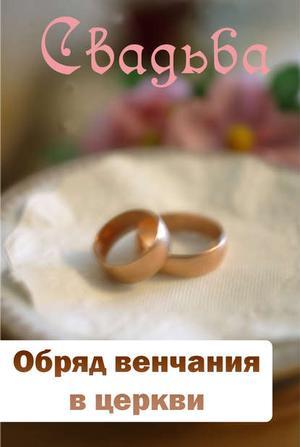 Мельников И. Обряд венчания в церкви