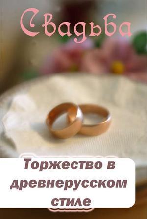 Мельников И. Торжество в древнерусском стиле