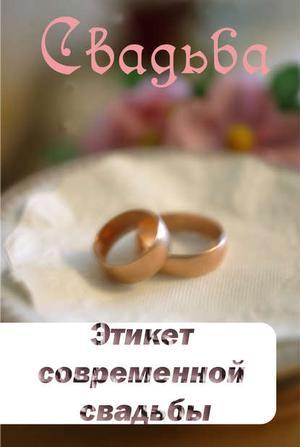 Мельников И. Этикет современной свадьбы