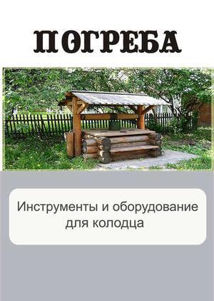 Мельников И. Инструменты и оборудование для колодца