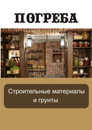 Мельников И. Строительные материалы и грунты