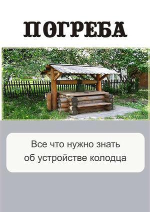 Мельников И. Все, что нужно знать об устройстве колодца
