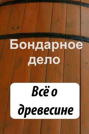 Мельников И. Бондарное дело. Всё о древесине