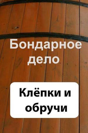 Мельников И. Бондарное дело. Клёпки и обручи