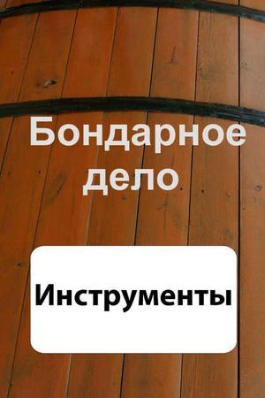 Мельников И. Бондарное дело. Инструменты