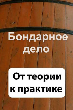 Мельников И. Бондарное дело. От теории к практике