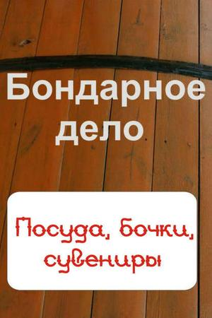 Мельников И. Бондарное дело. Посуда, бочки, сувениры