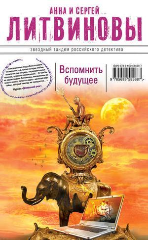 Литвиновы А. Вспомнить будущее