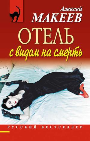 МАКЕЕВ А. Отель с видом на смерть (сборник)