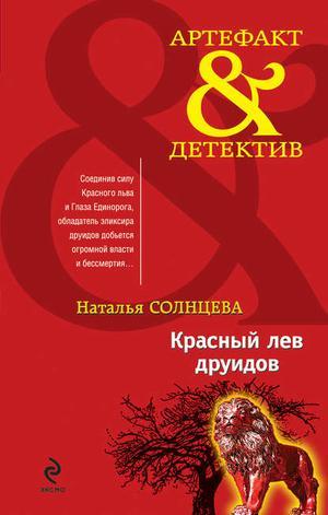 СОЛНЦЕВА Н. Красный лев друидов