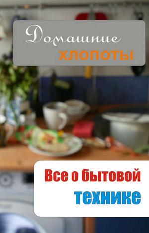 Мельников И. Все о бытовой технике