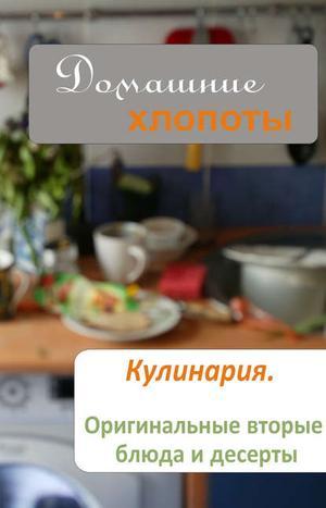 Мельников И. Кулинария. Оригинальные вторые блюда и десерты