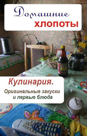 Мельников И. Кулинария. Оригинальные закуски и первые блюда