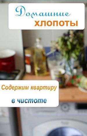 Мельников И. Содержим квартиру в чистоте