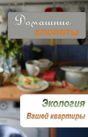 Мельников И. Экология вашей квартиры