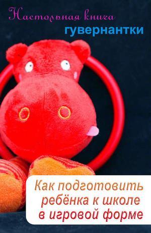 Мельников И. Как подготовить ребенка к школе в игровой форме