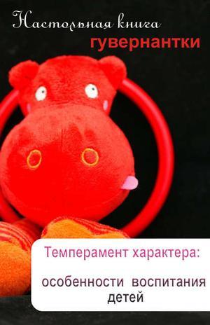 Мельников И. Темперамент характера: особенности воспитания детей
