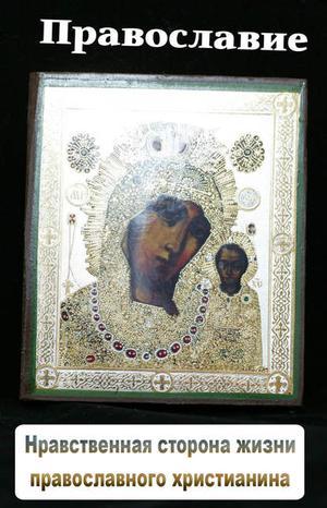 Мельников И. Нравственная сторона жизни православного христианина