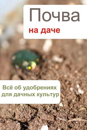 Мельников И. Всё об удобрениях для дачных культур