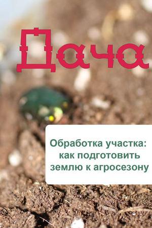 Мельников И. Обработка участка: как подготовить землю к агросезону