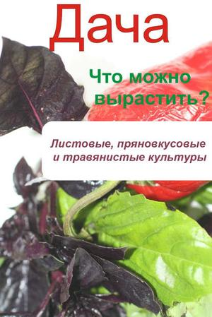 Мельников И. Что можно вырастить? Листовые, пряновкусовые и травянистые культуры