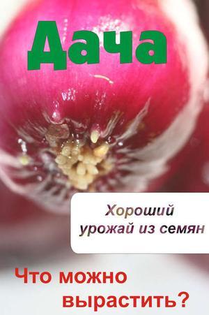Мельников И. Что можно вырастить? Хороший урожай из семян
