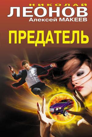 ЛЕОНОВ Н., МАКЕЕВ А. Предатель