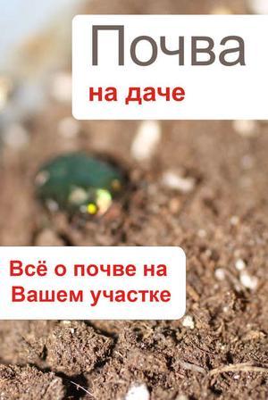 Мельников И. Почва на даче. Всё о почве на Вашем участке