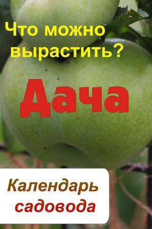 Мельников И. Календарь садовода. Что можно вырастить?