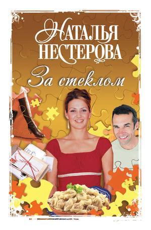 Нестерова Н. За стеклом (сборник)