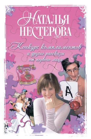 Нестерова Н. «Конкурс комплиментов» и другие рассказы от первого лица (сборник)