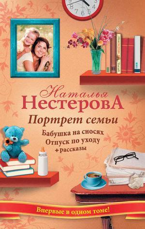 Нестерова Н. Портрет семьи (сборник)