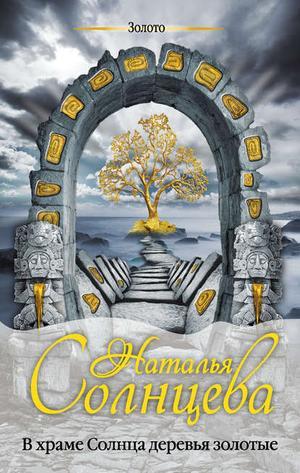 СОЛНЦЕВА Н. В храме Солнца деревья золотые