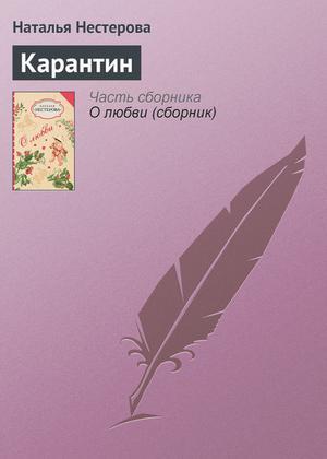 Нестерова Н. Карантин