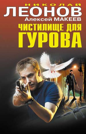 ЛЕОНОВ Н., МАКЕЕВ А. Чистилище для Гурова