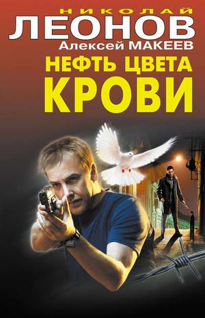ЛЕОНОВ Н., МАКЕЕВ А. Нефть цвета крови