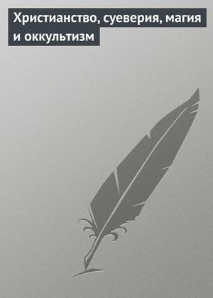 Мельников И. Христианство, суеверия, магия и оккультизм