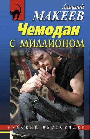МАКЕЕВ А. Чемодан с миллионом